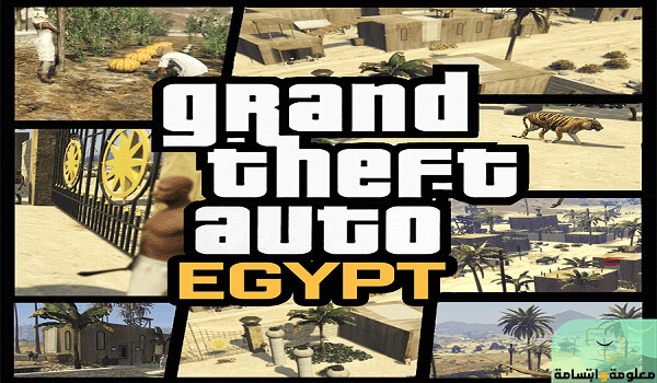 تنزيل لعبة جاتا المصرية للكمبيوتر